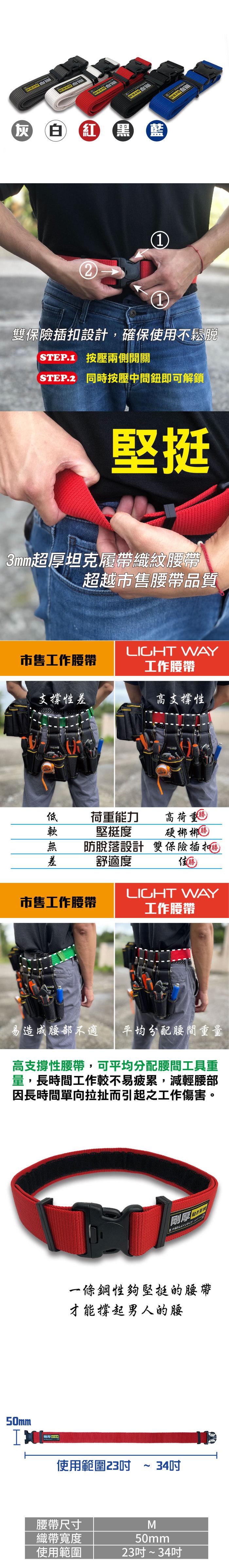Light way|雙保險高鋼性工作腰帶(M)|23-34吋-藍