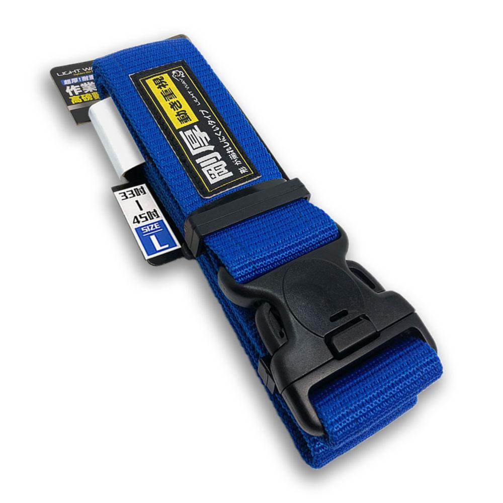Light way 雙保險高鋼性工作腰帶(L) 33-45吋-藍