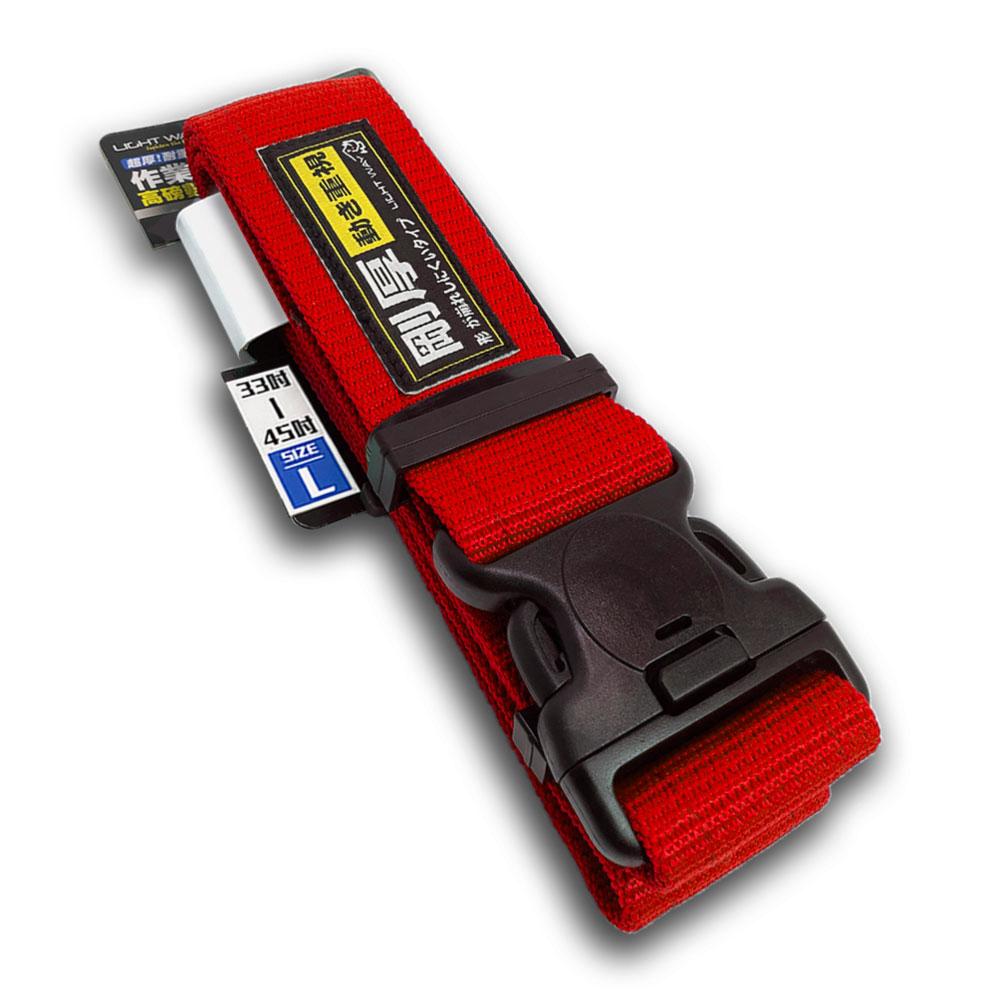 Light way 雙保險高鋼性工作腰帶(L) 33-45吋-紅