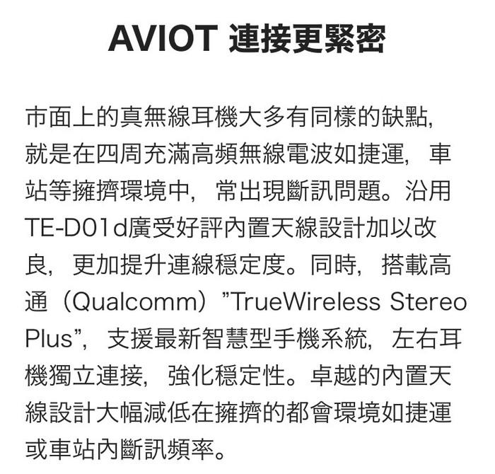 AVIOT TE-D01d mk2 真無線藍牙耳機-黑