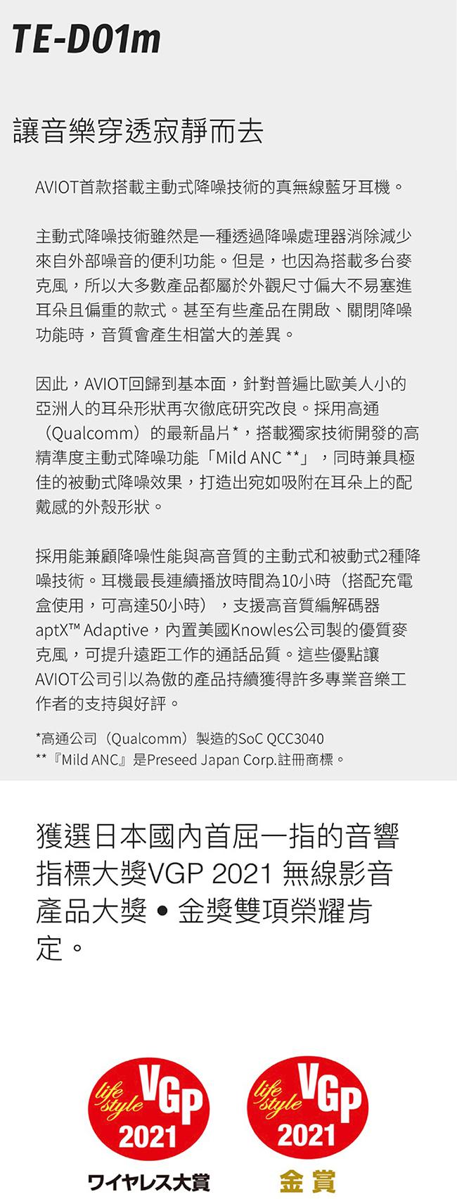 AVIOT TE-D01m 真無線藍牙耳機-和月紅