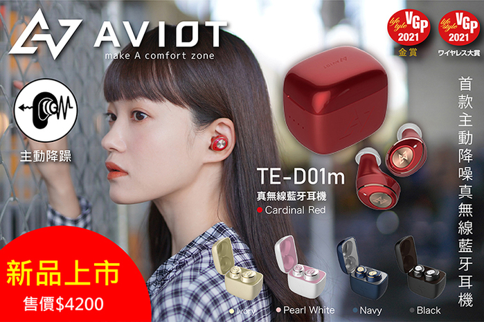 AVIOT|TE-D01m 真無線藍牙耳機-粉