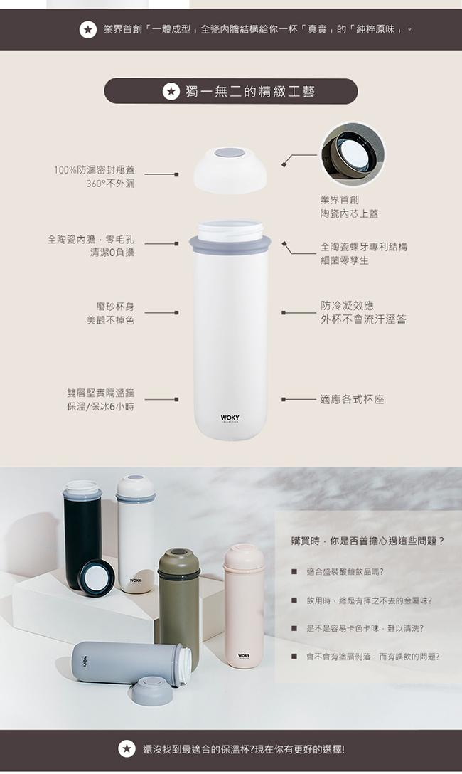 WOKY 沃廚 JIN真瓷系列-輕量隨行陶瓷保溫瓶400ML-升級版(5色可選)