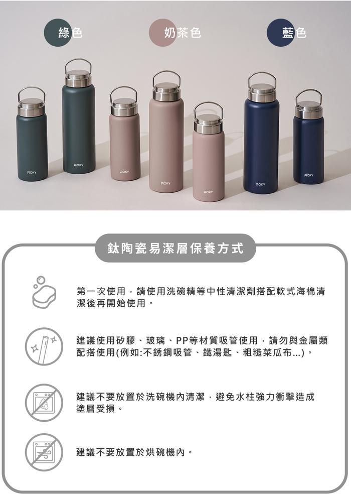 WOKY 沃廚|提手輕芯鈦瓷易潔層保溫瓶800ml(3色可選)