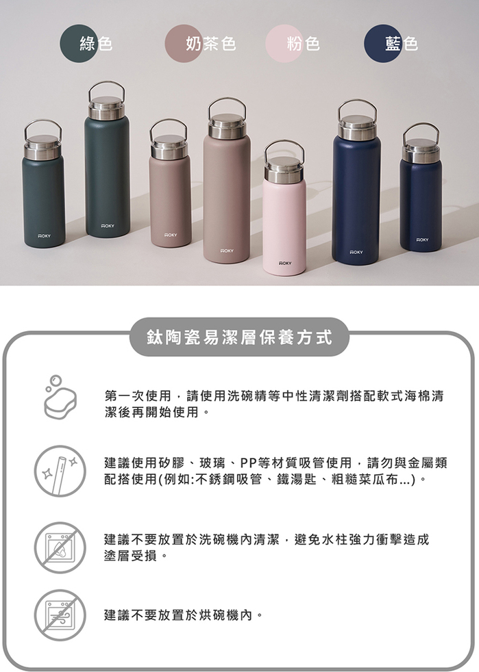 WOKY 沃廚|提手輕芯鈦瓷易潔層保溫瓶500ml(4色可選)