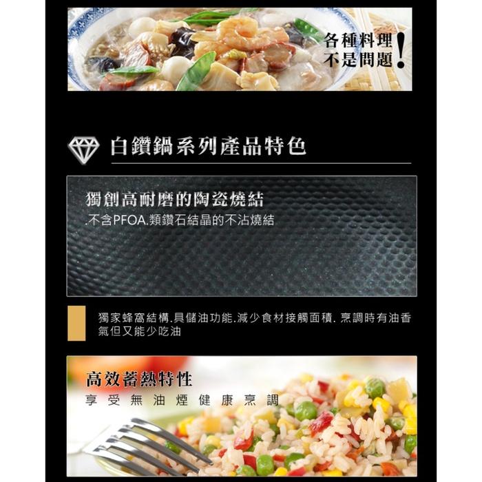 (複製)WOKY 沃廚|頂級白金主廚系列不鏽鋼平底鍋32CM