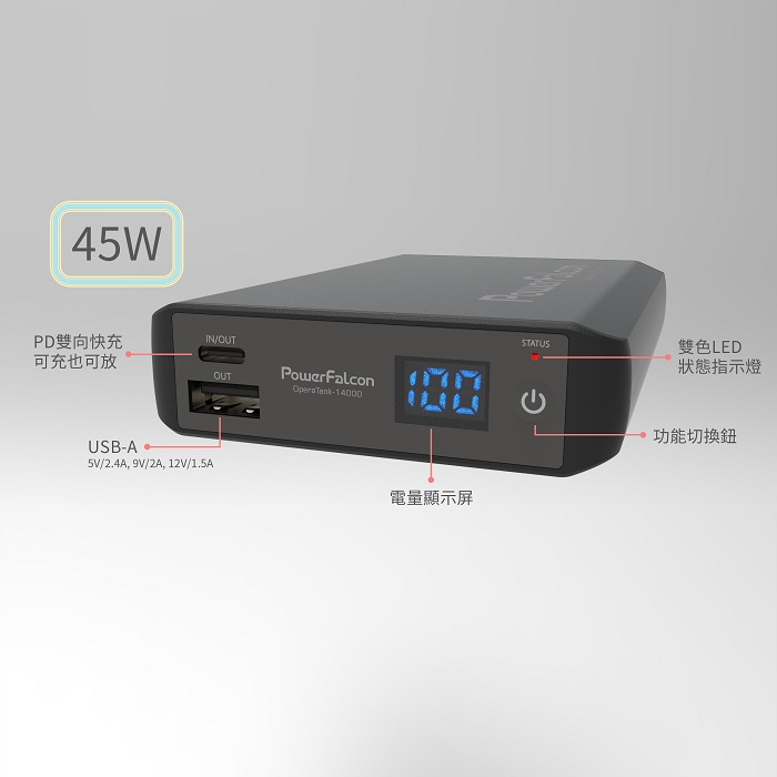 (複製)PowerFalcon|OperaTank-14000行動電源