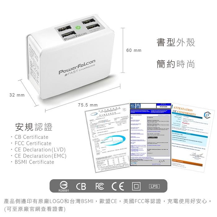 PowerFalcon|4口摺疊快速充電器/USBA