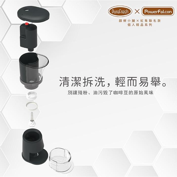 (複製)PowerFalcon PureFresh電動咖啡磨豆機(第三代)