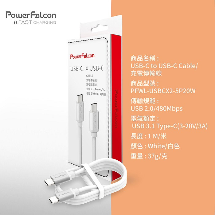 PowerFalcon|ChorusTank-65 PD 雙口充電器贈USBC線