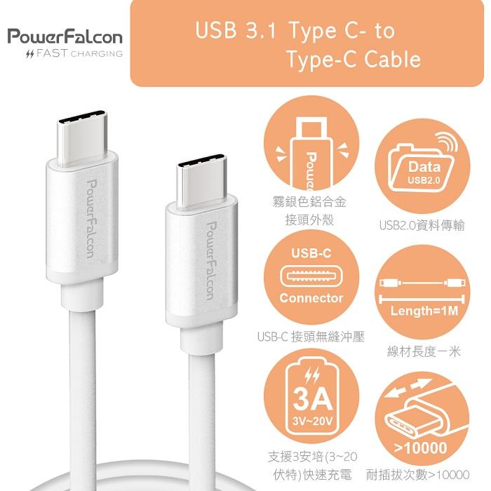 PowerFalcon|OperaTank-14000行動電源贈usbc線
