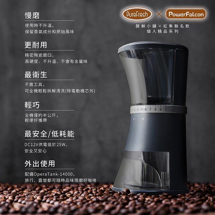 (複製)PowerFalcon|CaféFalcon 精品手沖咖啡濾杯組+PureFresh 醇鮮 咖啡磨豆機(第三代)
