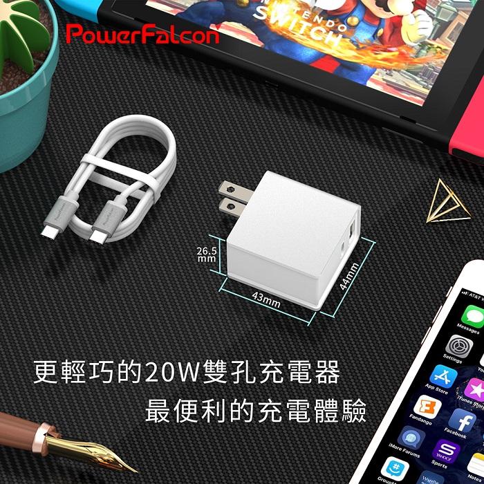 PowerFalcon|20W雙口充電器_iphone快充組合