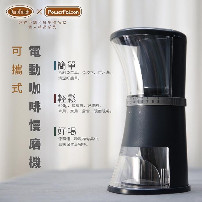 PowerFalcon|Purefresh電動磨豆機(第二代) + CaféFalcon細口手沖壼