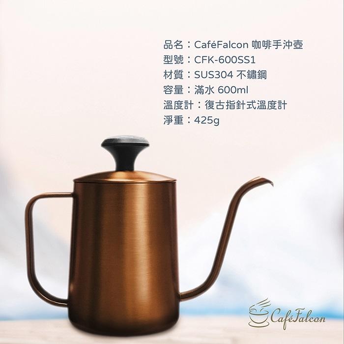PowerFalcon|Purefresh電動磨豆機(第三代) + CaféFalcon細口手沖壼