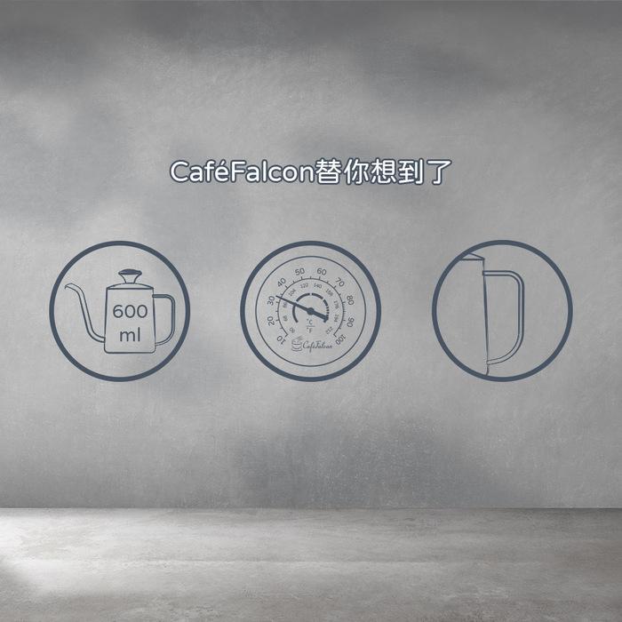 (複製)PowerFalcon|CaféFalcon 精緻手沖咖啡壺三件組(細口手沖壺+玻璃濾杯+分享壺)