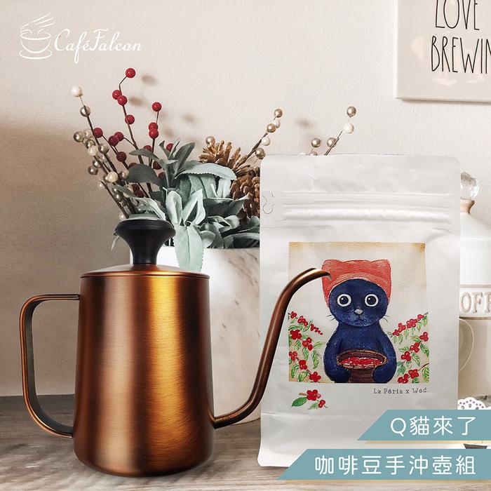 PowerFalcon|CaféFalcon Q貓來了_精選咖啡豆(瓜地馬拉 聖荷西)+手沖壺組