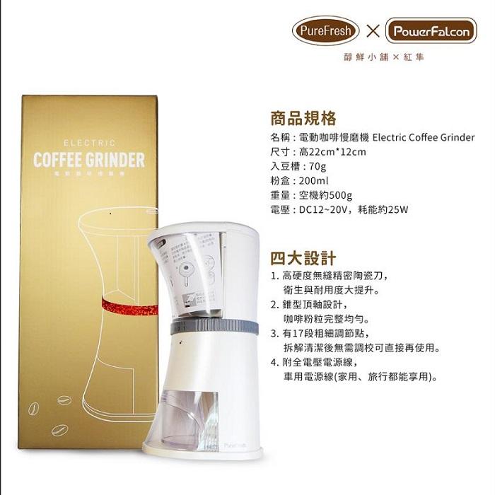 PowerFalcon|PureFresh電動咖啡磨豆機(第三代)