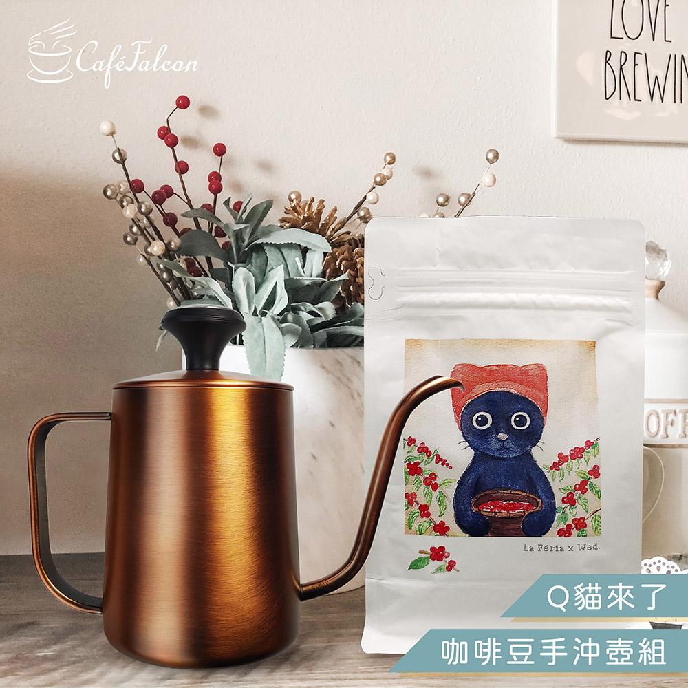 PowerFalcon|CaféFalcon Q貓來了_精選咖啡豆(衣索比亞 古吉)+手沖壺組