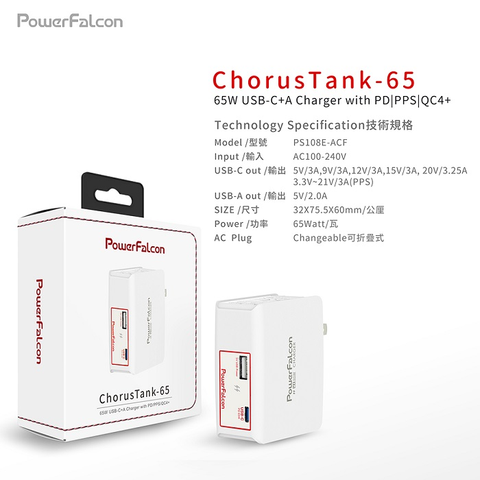 (複製)PowerFalcon|ChorusTank-65 PD 雙口充電器贈USBC線