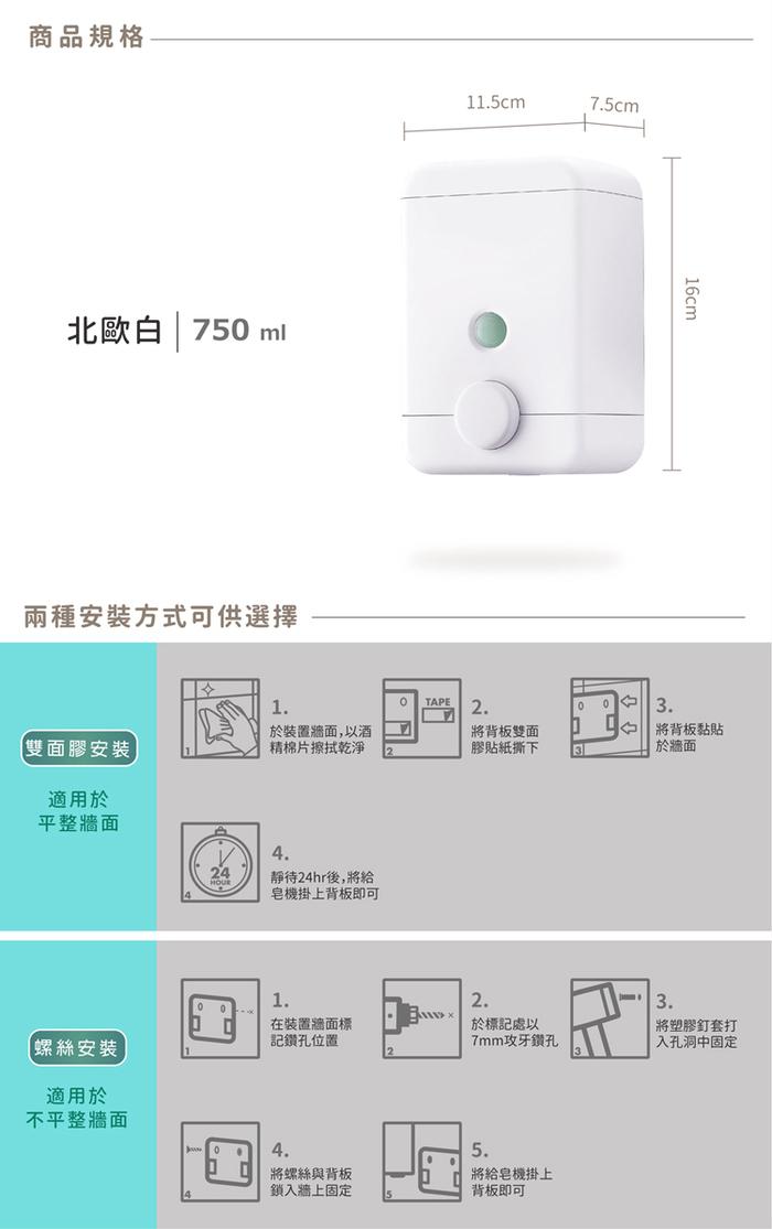 Homepluz 單孔壁掛式給皂機/洗手乳按壓罐 750ml-北歐白