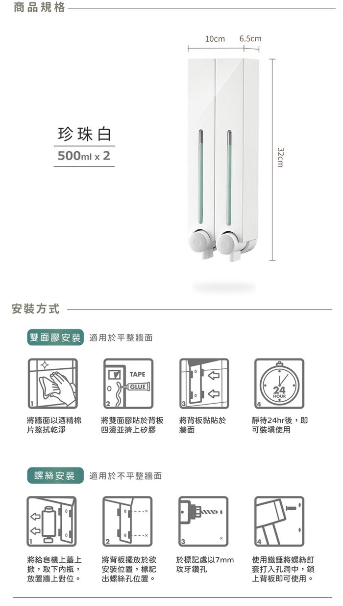Homepluz 免鑽孔極簡風雙瓶沐浴給皂機500ml-珍珠白
