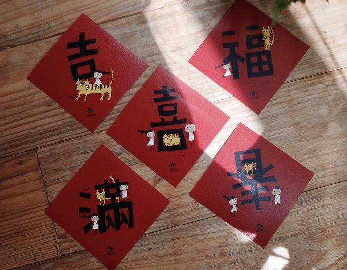 五虎臨門小春聯-5入組