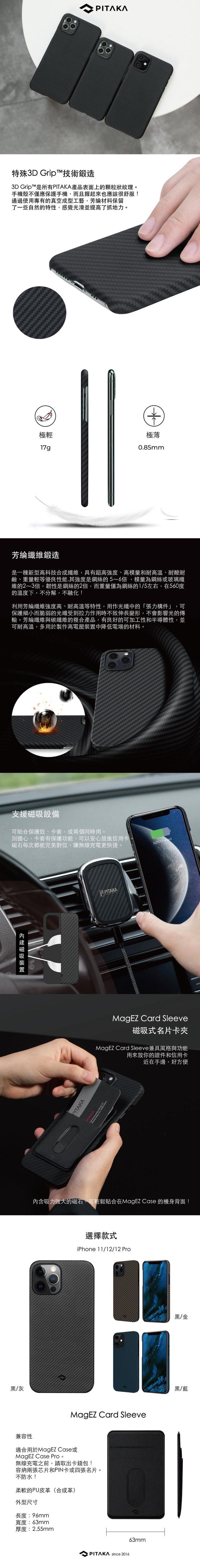 【集購】PITAKA|MagEZ Case iPhone 凱夫拉纖維磁吸手機殼/磁吸名片夾