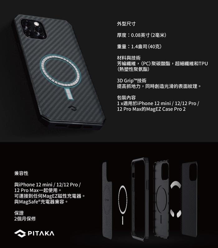 【集購】PITAKA|MagEZ CasePro2 航太纖維軍用磁吸手機殼 - iPhone12系列