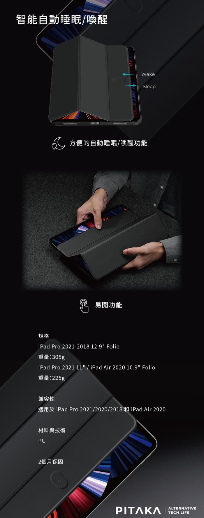 (複製)【預購】PITAKA MagEZ Case2 iPad 2021 芳輪纖維磁吸平板殼 - iPad Pro 12.9''