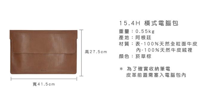 (複製)Del Sur|DS 阿根廷頭層牛皮純手工植鞣天然皮革-15.4橫式電腦包-經典黑