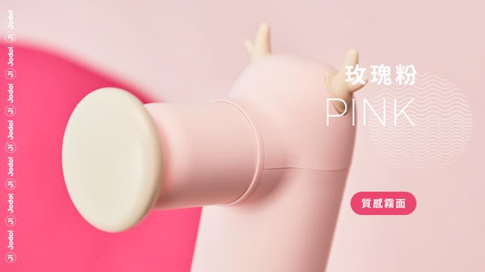 【集購】Jodo|小鹿碰吉君輕量按摩槍(四色任選)