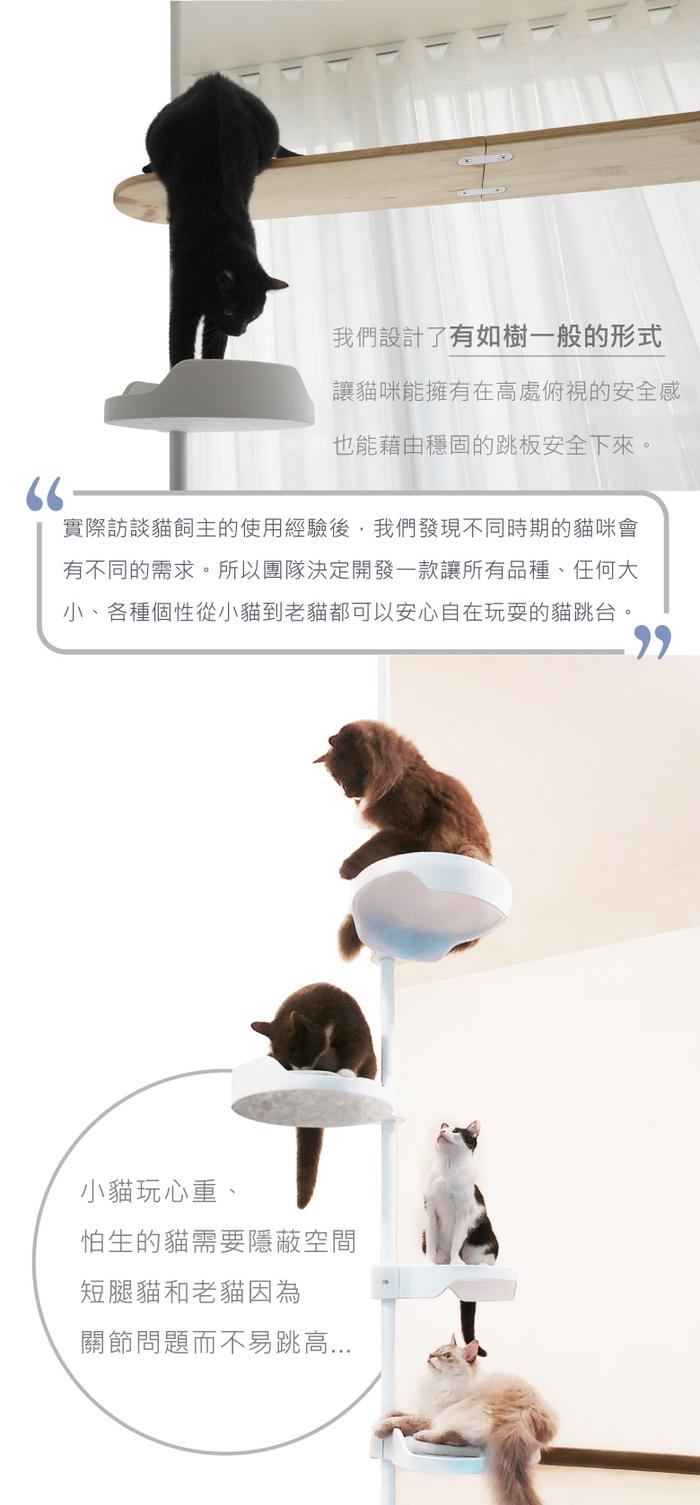 Hug|抱抱貓跳台 - 旗艦款 - 專為您的愛貓打造