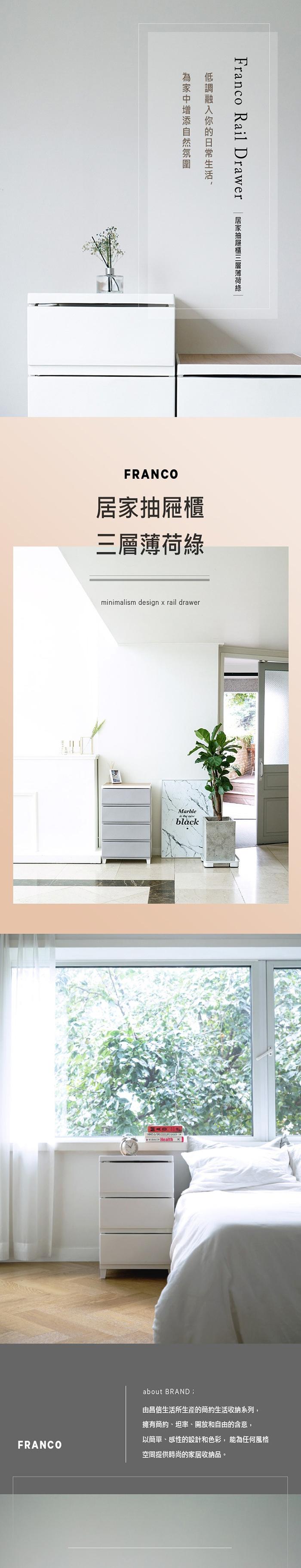 Changsin|FRANCO居家抽屜3層櫃(42cm)(兩色任選)
