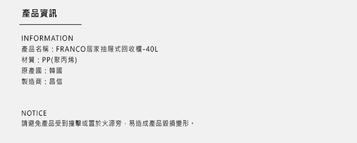 Changsin FRANCO居家抽屜式回收櫃-40L