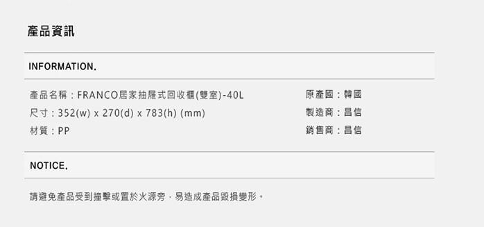 (複製)Changsin FRANCO居家抽屜式回收櫃-40L