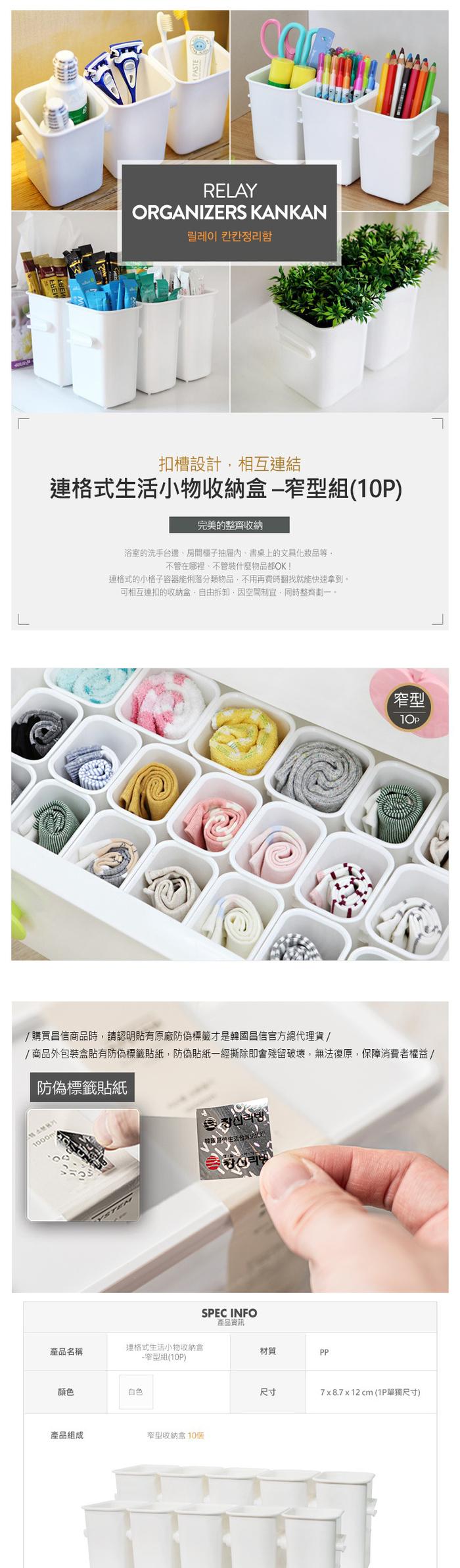 (複製)Changsin 連格式生活小物收納盒寬型(8格)