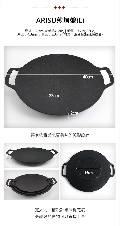 ARISU|不沾鍋羽量級煎烤盤(L-33cm)