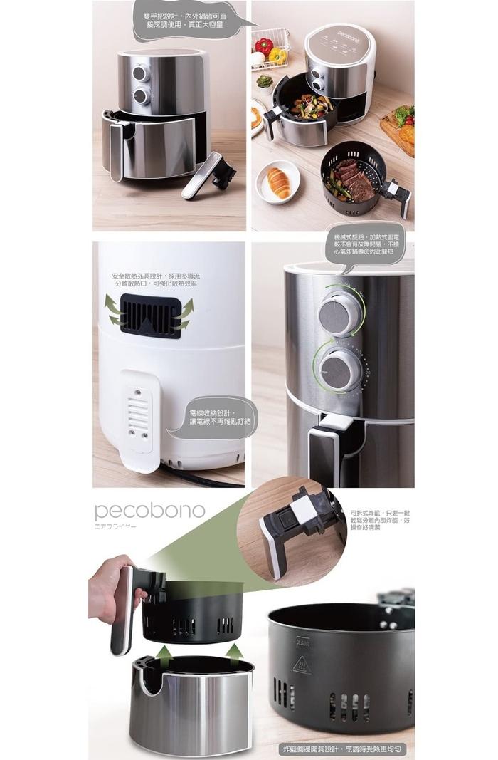 Pecobono|健康油切美型氣炸鍋(5升)