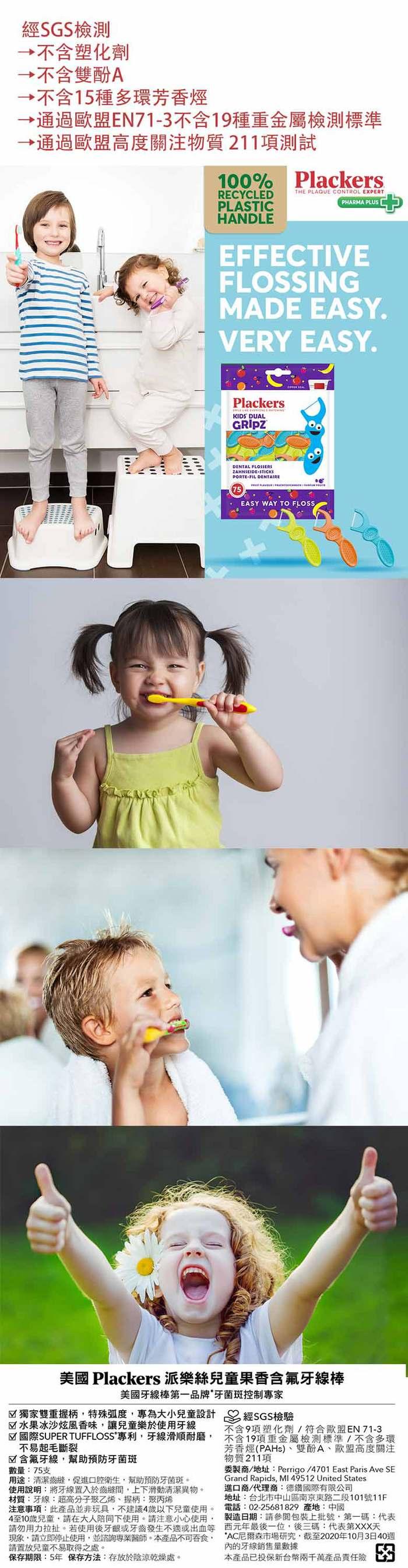 (複製)美國 Plackers 派樂絲 兒童果香含氟牙線棒(30入)