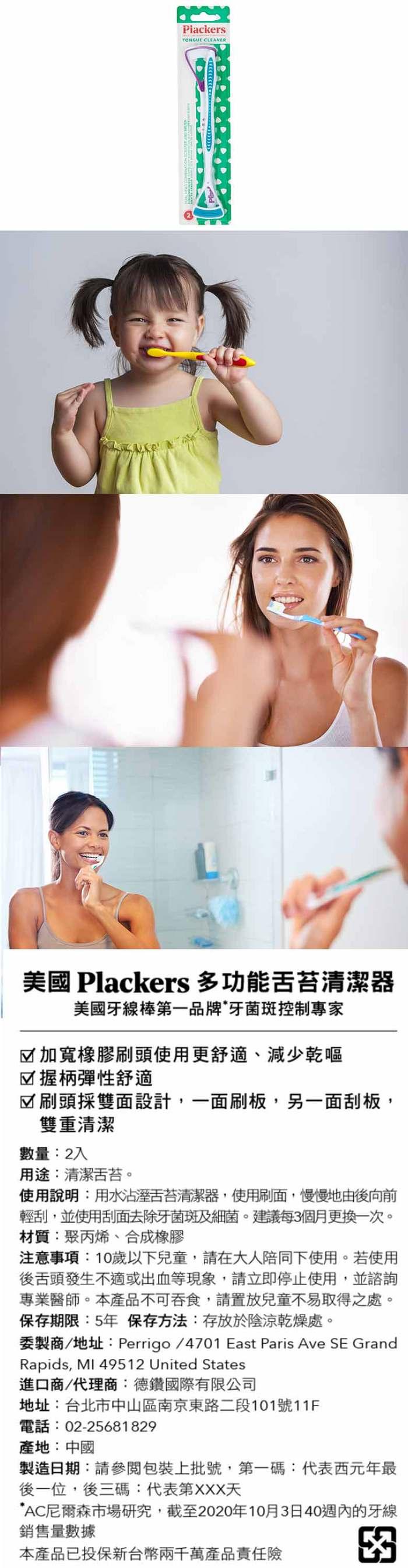 (複製)美國 Plackers 派樂絲 兒童果香含氟牙線棒(75入)