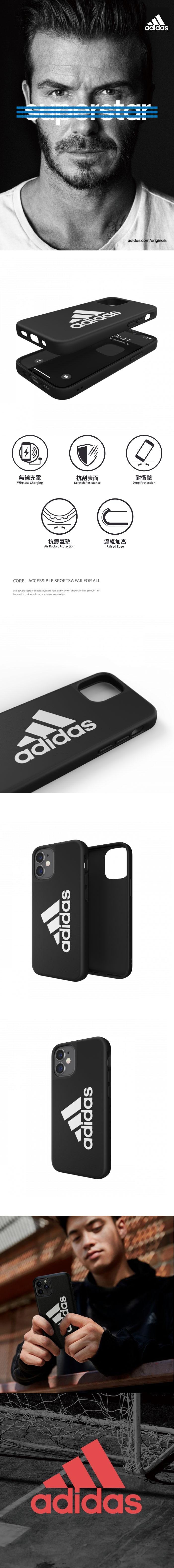 Adidas|iPhone 12 mini 手機殼 Sport 經典標誌 黑色