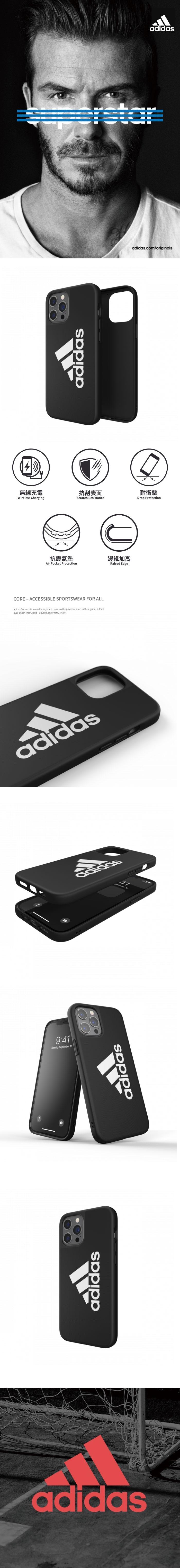 Adidas|iPhone 12 Pro Max 手機殼 Sport 經典標誌 黑色