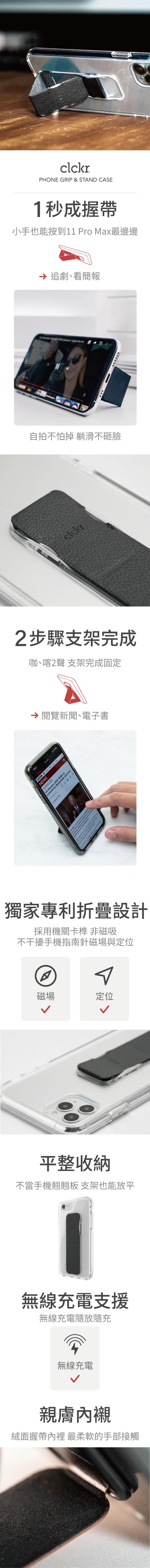 CLCKR|iPhone 11 Pro 手機殼 透明支架款