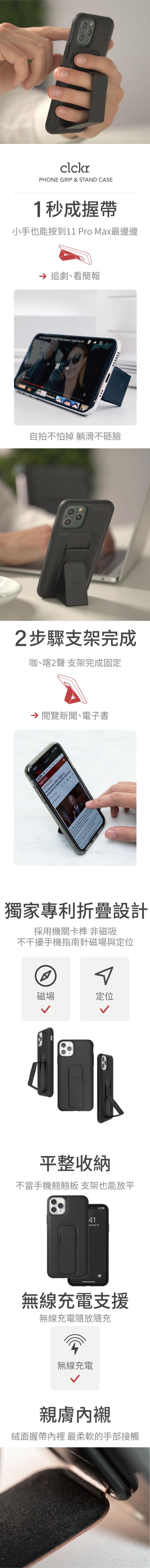 CLCKR|iPhone 11 Pro Max 手機殼 全黑支架款