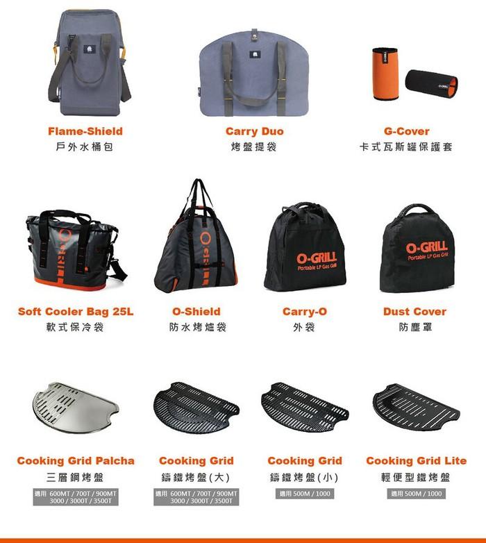 O-Grill  【經濟6件組】O-Grill 500M型+O-Dock桌子+GT-600噴火槍+卡式罐保護套+防塵套+戶外水桶包