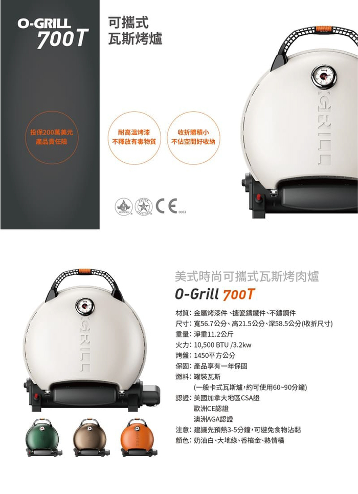O-Grill|O-Grill 700T美式時尚可攜式瓦斯烤肉-豪華包套 八件組(全配)
