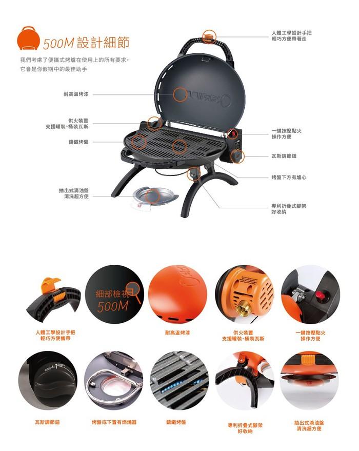 O-Grill|O-Grill 500M美式時尚可攜式瓦斯烤肉-嚴選包套 便攜式六件組