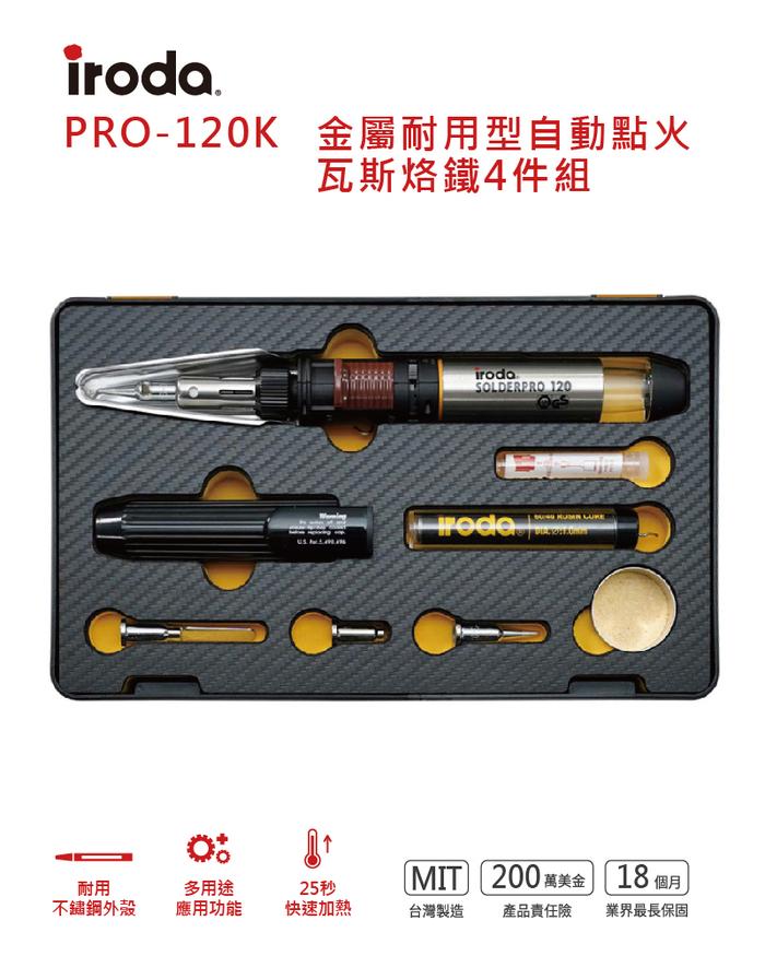 (複製)Iroda|PRO-150K 卡式自動點火瓦斯烙鐵4件組