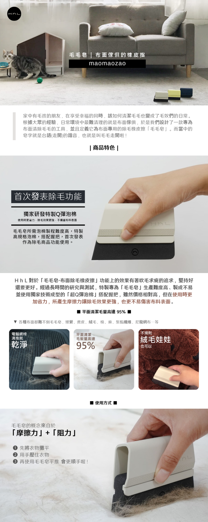 HhL Design | 毛毛皂-布面除毛橡皮擦組(檸檬甜酒黃)